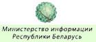 Міністэрства інфармацыі Рэспублікі Беларусь